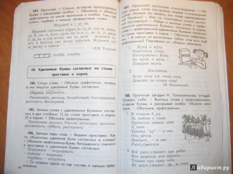 Дидактический материал по русскому языку 2 класс л ю комиссарова скачать