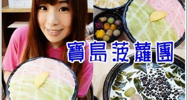 台北松山冰品 》寶島菠蘿團。我是剉冰不是麵包,菠蘿冰也來台北開店囉 ! (京華城 南京三民)