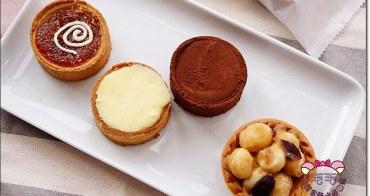宅配甜點 》阿嬤的珍藏。綜合塔點禮盒宅配,夏威夷豆塔、手工生巧克力塔、檸檬乳酪塔、奶香芒果塔