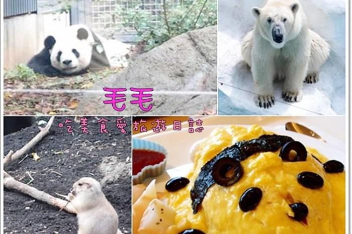 東京 》上野動物園+Green Salon熊貓餐廳。貓熊、土撥鼠、水豚萌度破表♥貓熊餐點好吃又好可愛♥(圖多)