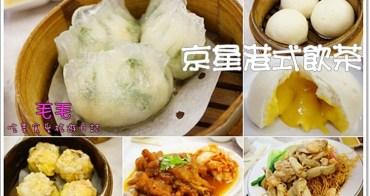 台北大安 》食記:京星。三訪~還是一樣的好味道。奶黃流沙包、廣州炒麵、明蝦韭菜餃、豉汁炆鳳爪,甜的鹹的都好吃(捷運忠孝敦化站)