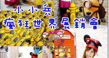 華山文創園區 》小小兵瘋狂世界展銷會。無限療癒黃色爆炸可愛小小兵♥非常值得來的好展覽,場景佈置很棒♥超歡樂♥(忠孝新生)
