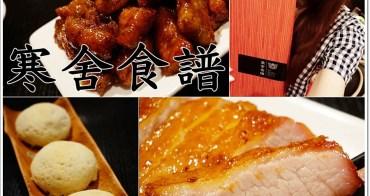 台北東區市政府 》寒舍艾美酒店-寒舍食譜。高檔高價位中餐廳,很貴但是真的很美味,適合家庭聚餐、商務宴會、情侶約會(台北大安)