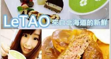 台北信義 》LeTAO-來自北海道的新鮮。鬆餅超好吃♥海綿蛋糕般的細緻,抹茶有小花花拉花,表現也很優♥(捷運市政府站)