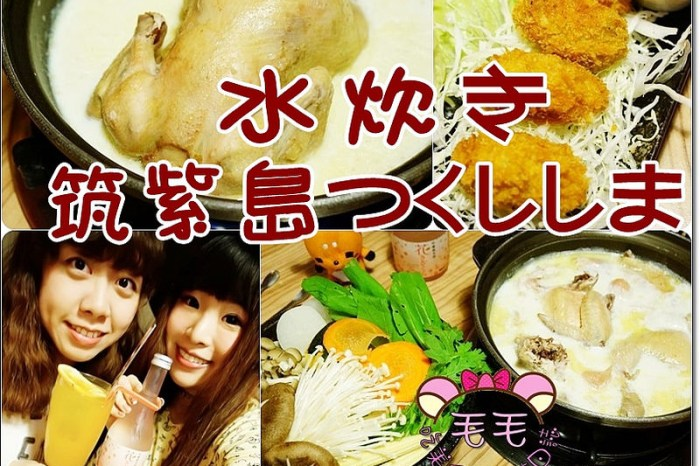 行天宮居酒屋》水炊き筑紫島つくししま,九州特色北海道牛奶雞肉日式火鍋