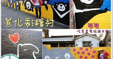 台南景點 》遊記:善化彩繪村、武廟、全美戲院手繪海報。(含交通指南)可愛的威航熊、馬來膜、kumamon、龍貓在台南 !
