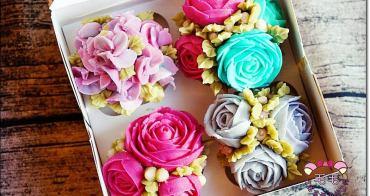擠花課推薦 》Yumiko's cake。超美豆沙擠花杯子蛋糕,第一次擠花就上手,學費實在、教室環境舒服、設備齊全、新手也可以來!一次學會玫瑰花和繡球花♥捷運亞東醫院站/台北新北板橋/文末動態影音VLOG