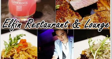 台北大安 》Elfin Restaurant & Lounge。調酒優,還有超厲害的桌邊魔術,絕不唬爛,是真的超厲害!(忠孝復興 微風廣場 東區)