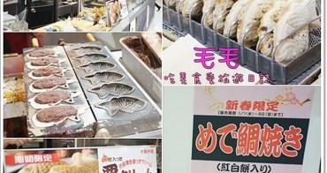 北海道 》食記:十勝大名鯛魚燒/ESTA美食街。跨年限定紅白餅、栗子芋泥、紅豆口味。札幌必吃美食推薦。美食街好好逛