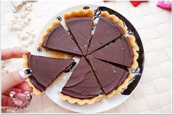 限量美食 》食記:M Cuisine。L'Opera法式巧克力塔♥手工的真材實料,成熟的大人味,甜而不膩、入口即化♥(宅配團購)