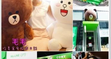 Line旗艦店 活動 》LINE FRIENDS STORE 全台首間專賣店 10/18幸福開張。My LINE Story