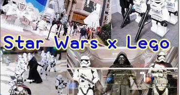 香港限定 》星際大戰 X 時代廣場大型展覽。Star Wars x Lego,fans必來膜拜!期間限定,超讚又可愛樂高模型與經典電影人物模型