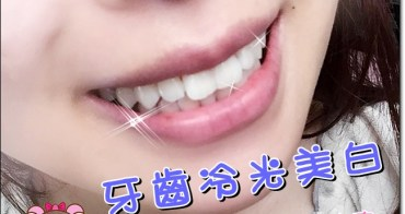 牙齒冷光美白 》維康牙醫診所(新北永和)。笑容不用再遮遮掩掩,就是要白到不行!亮白牙齒快速又輕鬆,經驗分享