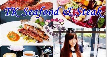 台北東區 》TK Seafood & Steak。貴婦般的高檔精緻特色義式料理,和牛牛小排.新鮮扇貝與鮑魚都超讚,服務周到.餐點用心.環境舒適/台北大安/忠孝復興/異國料理/約會餐廳
