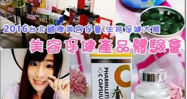 2016台北國際美容保養.生技保健大展 》美容保健產品體驗會。10項商品使用心得分享,外擦內服通通有,發現更多好品牌優質美妝保養品