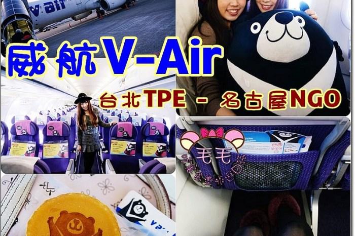 威航V-Air 》台北TPE-名古屋NGO。航班票價選擇、舒適度、手提託運行李限制、飛機餐點評價,還有超可愛的威熊超大娃娃合照♥(評價.機票.廉航推薦分享)