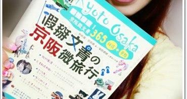 閱讀 》假掰文青的京阪微旅行。人氣旅遊部落客帆帆出書囉♥生動活潑的照片與詳盡的介紹,絕對讓你更了解京都與大阪