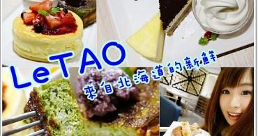 台北信義 》LeTAO-來自北海道的新鮮。抹茶法式吐司新登場♥厚燒鬆餅是毛毛心目中第一名♥(捷運市政府站|松菸)