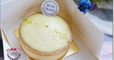 宅配甜點 》佈樂法Boulevard Dessert。檸檬塔裡面藏了秘密內餡,達克瓦茲 酒香葡萄巧克力磅蛋糕 千層蛋糕,食材好~甜點就好吃