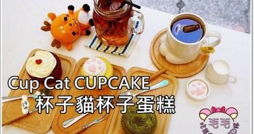 台北東區下午茶推薦 》Cup Cat CUPCAKE杯子貓杯子蛋糕。可愛貓貓手入侵!Tiffany藍夢幻小店,不油不甜不膩杯子蛋糕♥(忠孝敦化|大安區|甜點)