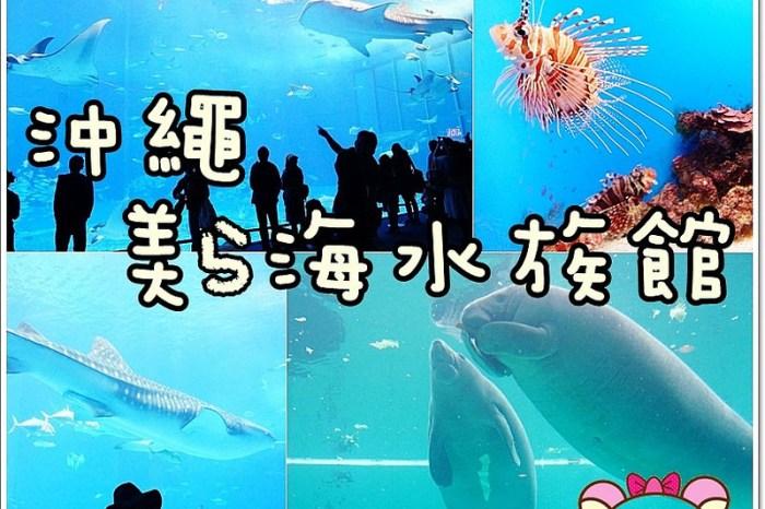 沖繩大推薦景點 》沖繩美ら海水族館。巨型鯨鯊好驚艷♥海牛無敵可愛♥(自駕|自由行|行程規劃|冬季)
