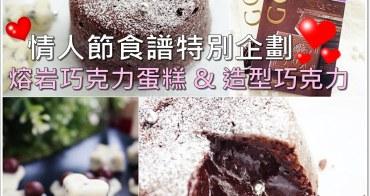 情人節食譜 》 熔岩巧克力蛋糕&手工巧克力。用Godiva巧克力磚融化愛人的心♥ (愛享客專欄)