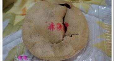宅配團購 》食記:糖郊赤崁糖碰餅。碰餅初食,老祖宗的古早美味(試吃)