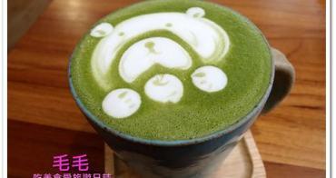 台北松山》六丁目cafe。可愛破表的熊熊拉花抹茶牛奶,鹹派也好好吃