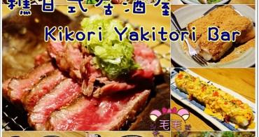 台北大安 》樵日式居酒屋Kikori Yakitori Bar。高檔串燒、各式清酒、獨特日式料理,好吃大推薦!東豐街/捷運大安/忠孝敦化