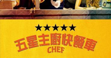 電影 》五星主廚快餐車Chef。勵志又爆笑的「肚子餓」好電影,「人生退一步,夢想海闊天空」,你我都值得思考的人生道理。今年9月 美味出發