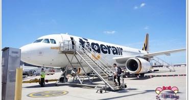 澳洲虎航國內線 》墨爾本飛雪梨跨年。懶人包教學~怎麼去機場?登機?掛行李?多久前到?
