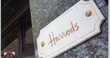 英國倫敦景點推薦》Harrods哈洛德百貨公司,英國最大名牌設計品聚集百貨公司,甜點令人驚豔的精緻美味♥Knightsbridge tube station
