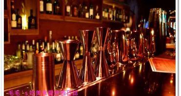 邀約。DUO american cocktail & grill bar 》經典調酒課程 (文末有好康)(已搬遷)