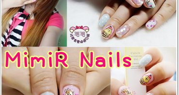 凝膠美甲 》MimiR Nails。可愛X日系♥KUMATAN WC熊彩繪指甲,療癒系小熊X繽紛X粉嫩♥(台北大安|信義安和)