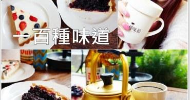新竹北區 》一百種味道。桑葚乳酪塔、生乳酪莓果塔,一個配著幸福的下午♥抹茶牛奶、手工水果茶/市區/城隍廟/新竹火車站附近咖啡廳