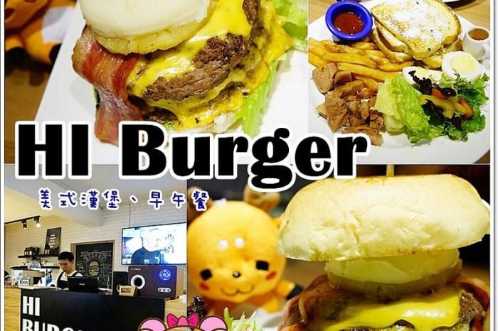 新北永和頂溪 》HI Burger美式漢堡餐廳。用心又好吃的優質巷弄好店,漢堡肉超讚♥一起大口吃漢堡吧♥有貓貓喔(樂華夜市|台北美食推薦|早午餐|wifi)