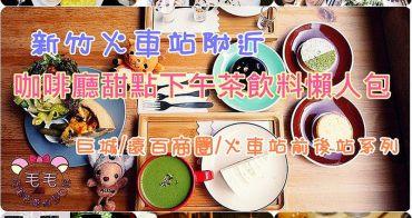 新竹火車站附近18家咖啡廳甜點下午茶飲料懶人包》巨城/遠百商圈/火車站前後站系列(2017.2最新更新)