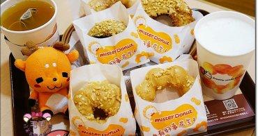 季節限定 》Mister Donut花生好事。五款新品一次品嘗,還有動態影音食記喔!配上一杯飲品就是幸福下午茶,花生波堤.法蘭奇.歐菲香.巧克力(七張門市內用座位)