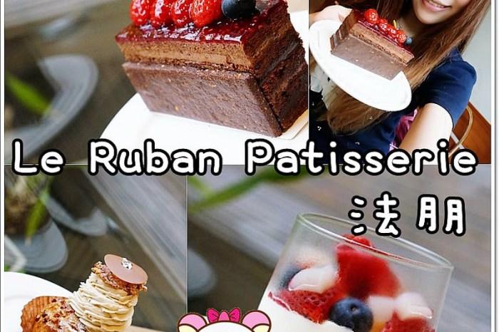 法朋Le Ruban Pâtisserie甜點攻略》18訪超過70種法朋甜點完整分享整理♥2018.4最新更新