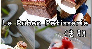 法朋甜點攻略 》Le Ruban Pâtisserie法朋烘焙甜點坊。14訪超過40種法朋甜點完整分享整理♥台北大安|信義安和|下午茶法式甜點
