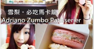 澳洲雪梨美食 》Adriano Zumbo Patissier。名不虛傳的神美味馬卡龍♥只買兩個超後悔的啦!好吃到想把店員一起打包♥