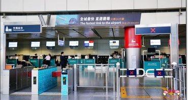 香港自由行|影音》市區預辦登機。解決拖著大行李到處跑與寄放行李的問題,最後一天自由行一樣可以玩得輕鬆自在/機場快線