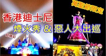香港迪士尼|影音》超精彩萬聖節限定惡人大出巡遊行與煙火秀/超多照片看個夠/最便宜票券購買連結