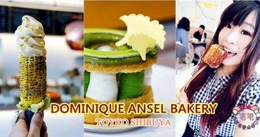 東京美食》Dominique Ansel Bakery現場噴火炙燒棉花糖/非常玉米的玉米冰淇淋/抹茶可頌甜點