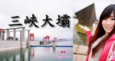 中國湖北景點》三峽大壩。嘆為觀止的長江三峽水利樞紐,走訪三個景區,從課本走到眼前!文末附上交通資訊