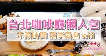台北咖啡廳 不限時 免費插座wifi 懶人包》讀書工作好處去必參考分享文/36家2017.6最新更新