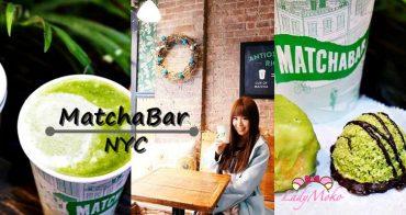 紐約美食甜點推薦》MatchaBar♥文青好拍照的抹茶咖啡店/美國紐約自由行