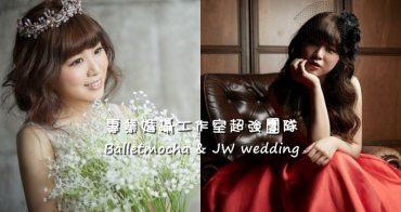 超強專業婚攝團隊》個人寫真♥Balletmocha婚紗&JW wedding婚紗攝影/自助婚紗工作室