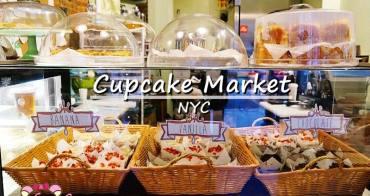 紐約美食推薦》東村Cupcake Market NYC才是紐約最好吃的杯子蛋糕♥紐約自由行美食餐廳推薦