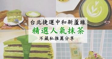 台北抹茶懶人包》捷運中和新蘆線,精選11家人氣抹茶專賣咖啡店甜點不藏私推薦